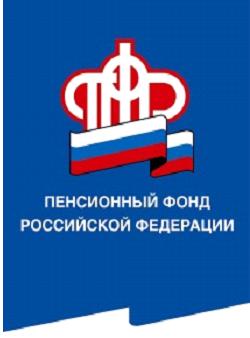 УПФР в  Новоусманском районе сообщает, что изменить реквизиты банковского счета для получения пенсии и иных выплат по линии ПФР удобнее всего дистанционно – через Личный кабинет на сайте Пенсионного фонда России или на портале госуслуг.