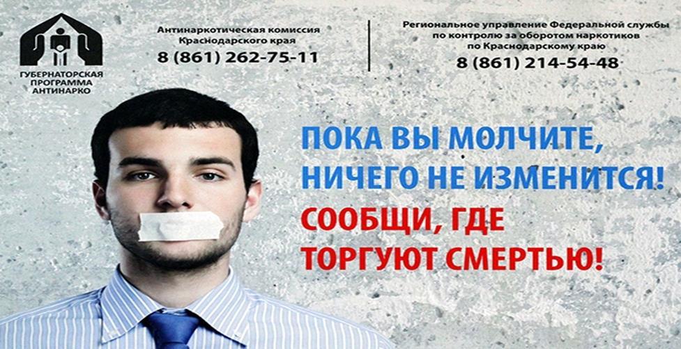 """Всероссийская акция """" Сообщи , где торгуют смертью!"""""""