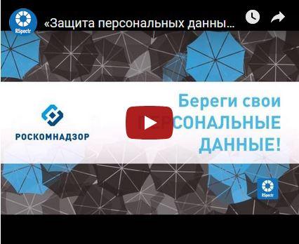 Видеоролик о защите детских персональных данных