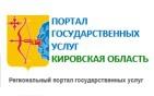 портал государственных услуг кировская область