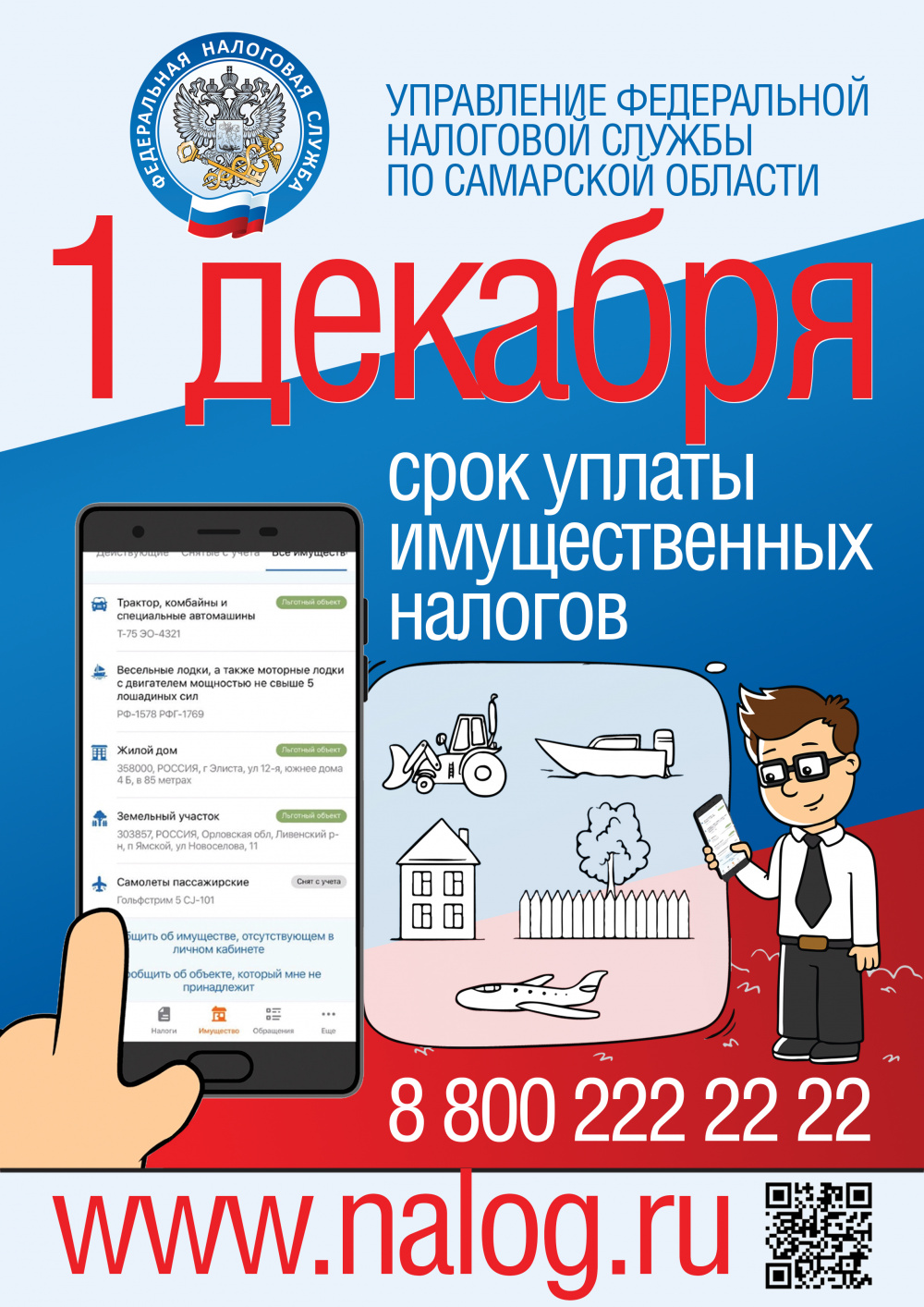 Межрайоная ИФНС России № 14 по Самарской области напоминает, что срок уплаты имущественных налогов за 2020 год - не позднее 01 декабря 2021