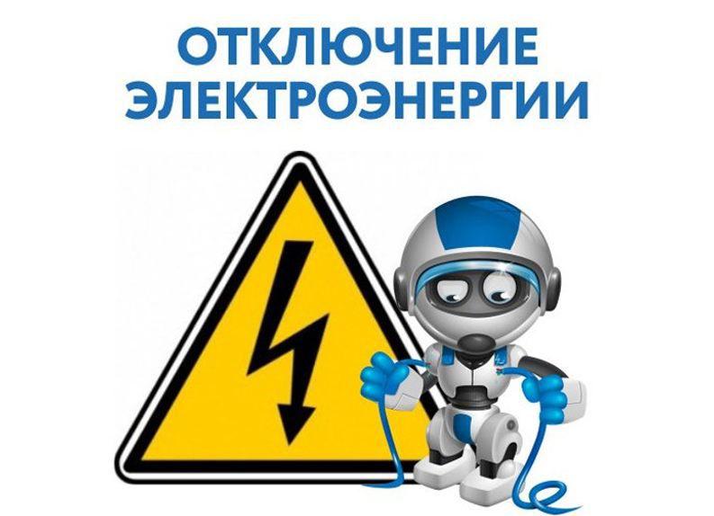 Отключение электроэнергии 12.03.2021 г и 15.03.2021 г