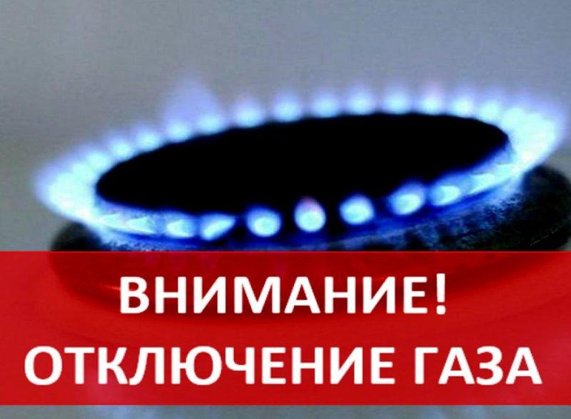 Внимание! Возможно отключение газа!
