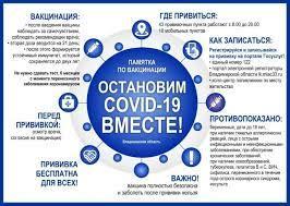 Сделай прививку от COVID-19
