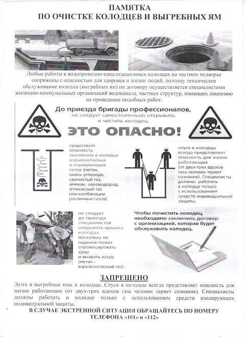 О безопасной эксплуатации сливных ям