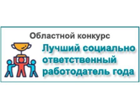 """Областной конкурс """"Лучший социально - ответственный работодатель года"""""""