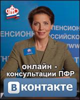 Онлайн-консультации ПФР ВКонтакте
