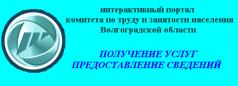 интерактивный портал Комитета по труду и занятости Волгоградской области