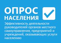 Опрос населения об эффективности деятельности органов власти