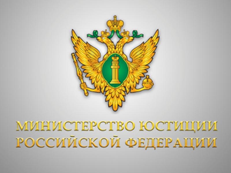 Минюст РФ предупреждает граждан о возможных случаях телефонного мошенничества