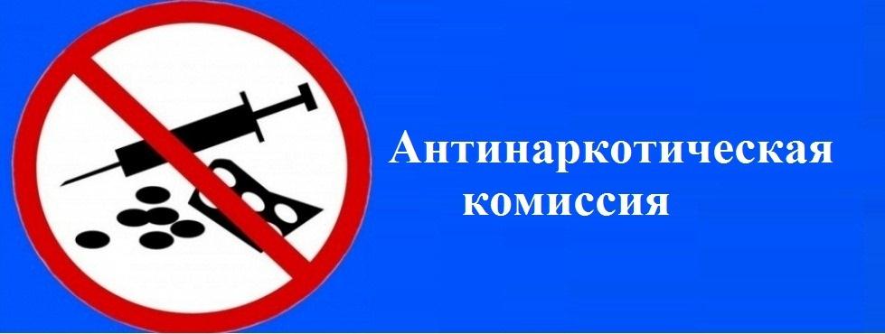 Антинаркотическая комиссия предупреждает об ответственности за противоправную деятельность,  связанную с распространением «аптечной наркомании».