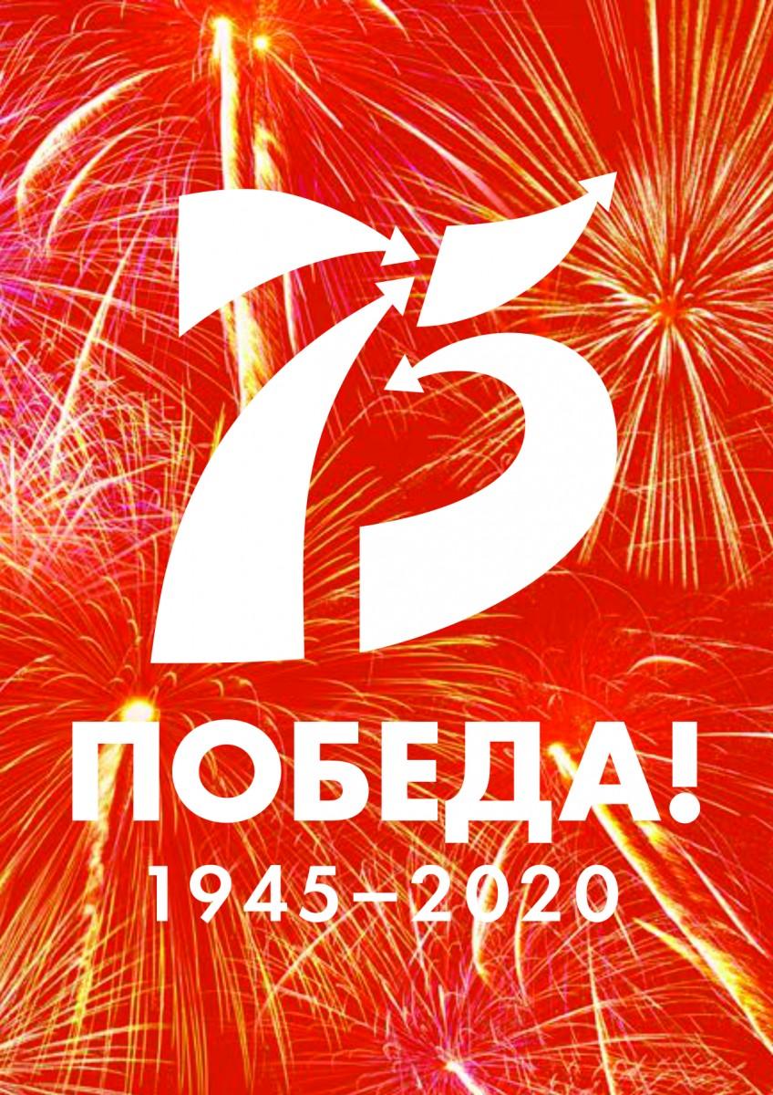программа празднования 75 летия Победы