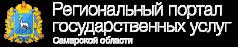 РЕГИОНАЛЬНЫЙ ПОРТАЛ ГОСУДАРСТВЕННЫХ УСЛУГ Самарской области