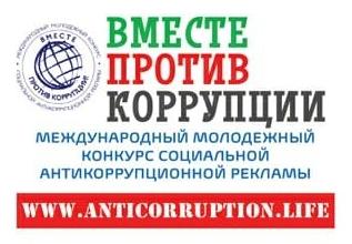 Молодежный конкурс социальной антикоррупционной рекламы «Вместе против коррупции!»