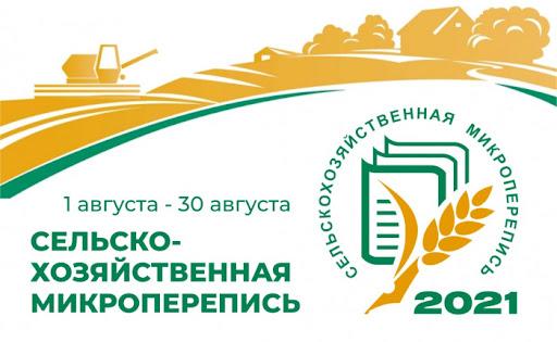 Уважаемые жители! С 1 по 30 августа 2021 года будет проводиться сельскохозяйственная микроперепись.