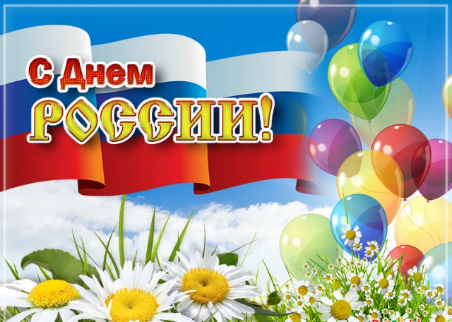 День России! С праздником!