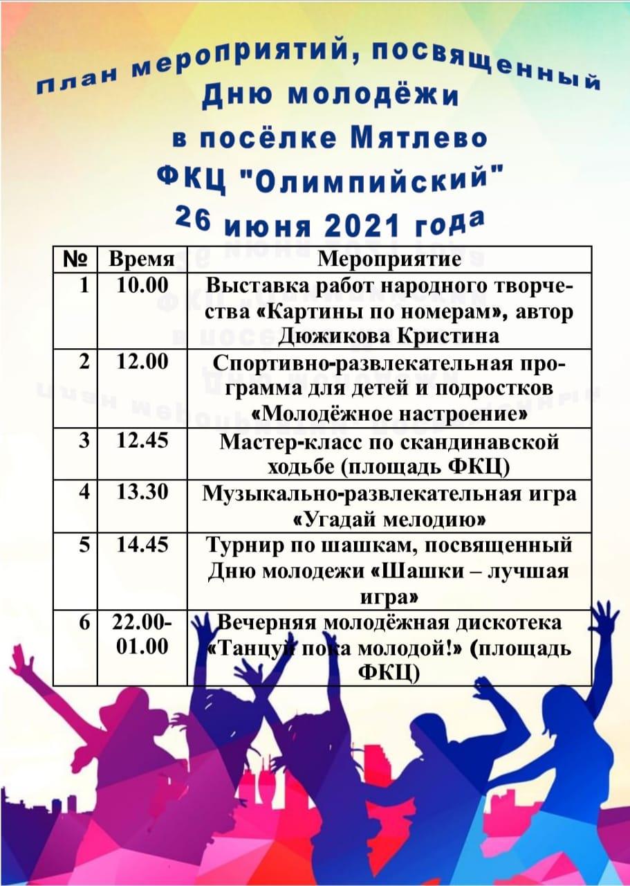 План мероприятий, посвященный дню молодежи