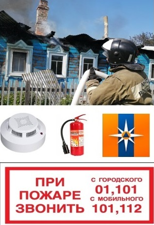 Пожар- страшное бедствие, которое губит не только материальные ценности, но порой, уносит самое дорогое-человеческие жизни!