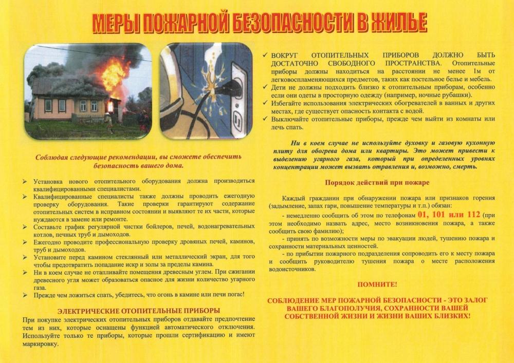 Меры пожарной безопасности в жилье