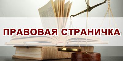 """Правовая страница """"Дети и семья"""""""