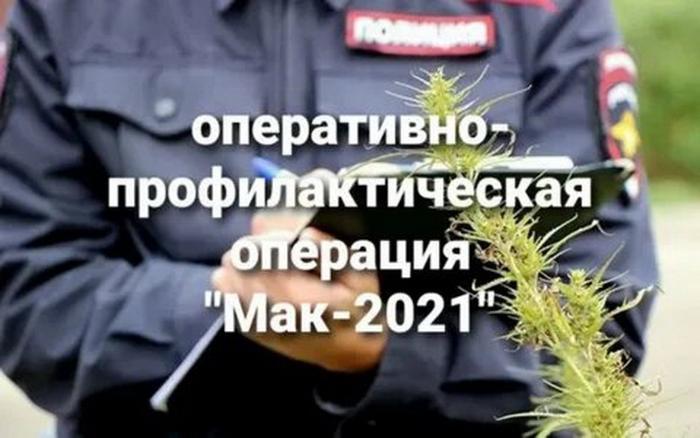 """С 4 по 10 октября 2021 года на территории Кущевского района проводится V этап межведомственной комплексной оперативно - профилактической операции """"Мак - 2021"""""""