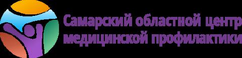 «Самарский областной центр медицинской профилактики «Центр общественного здоровья»