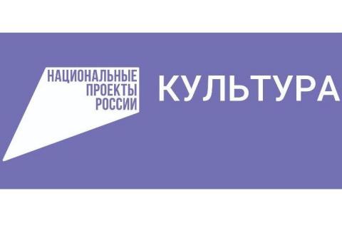 Национальные проекты России Культура