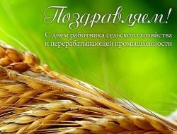 Поздравляем с днем работника сельского хозяйства и перерабатывающей промышленности!