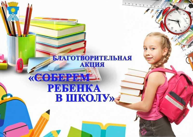 """Акция """"Соберем ребенка в школу"""" ВМЕСТЕ"""