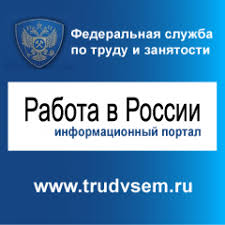 Государственный портал «Работа в России»