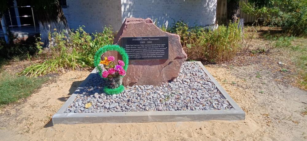 Установлен памятный камень в честь Героя Советского Союза Алпеева Семена Павловича