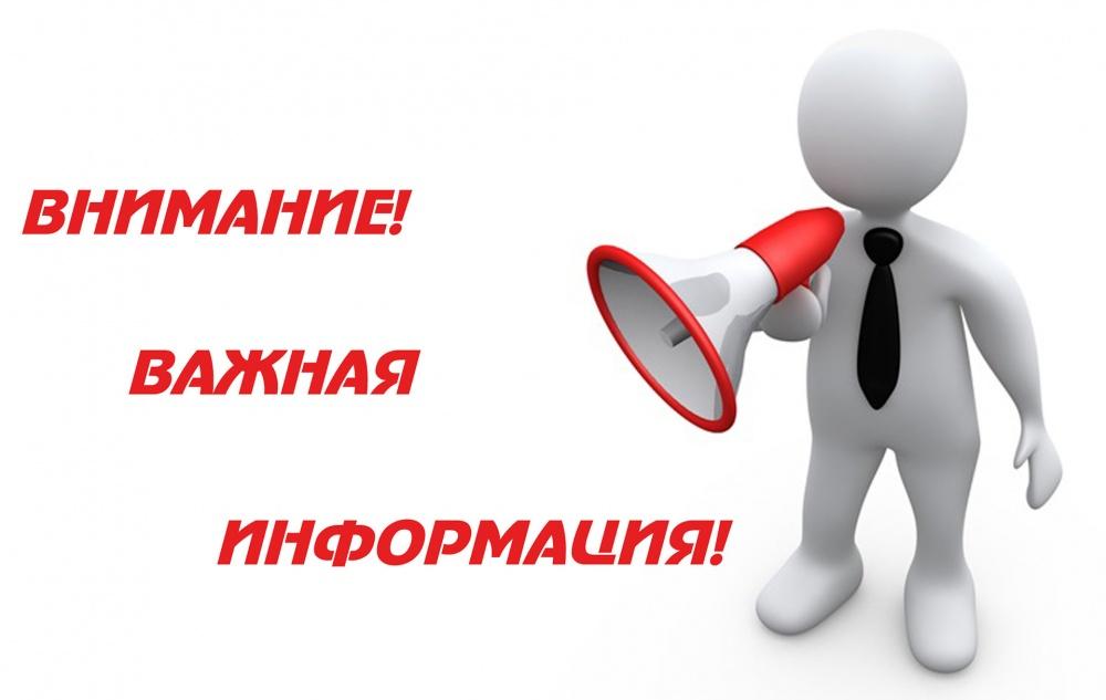 «МРСК Центра» «Воронежэнерго»  предупреждает