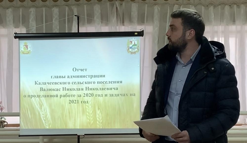 Отчет  главы администрации Калачеевского сельского поселения о проделанной работе за 2020 год и задачах на 2021 год