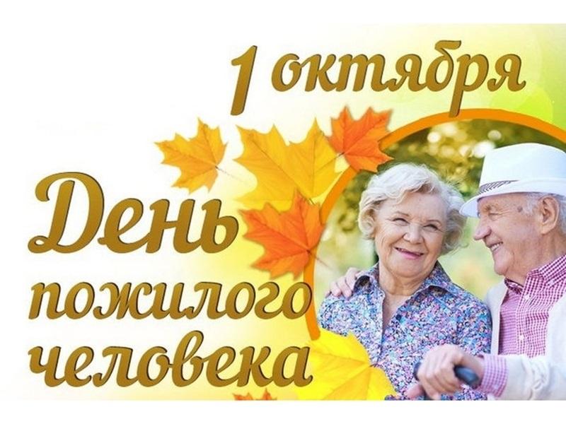 Поздравление с Днём пожилого человека.