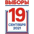 Единый день голосования 19 сентября 2021 года