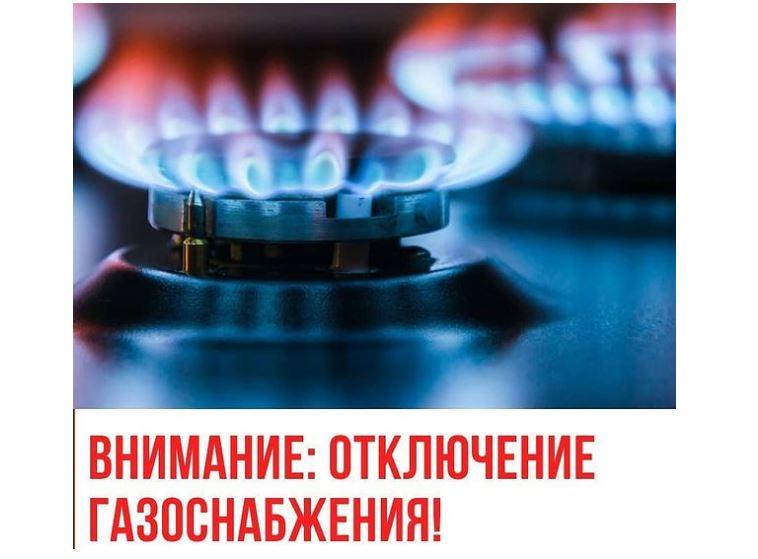 1 июля будет прекращена подача газа