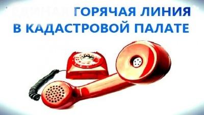 Кадастровая палата по Республике Калмыкия проведет горячую линию