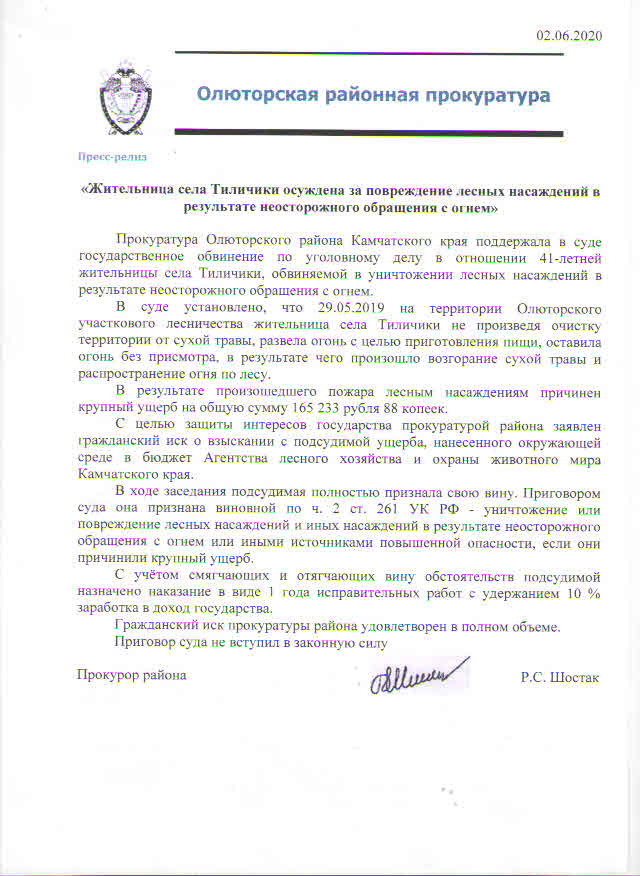 Жительница села Тиличики осуждена за повреждение лесных насаждений