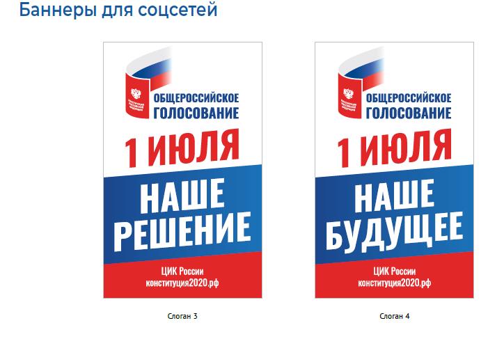 Информационно-разяснительная компания ЦИК России по подготовке и проведения общероссийского голосования