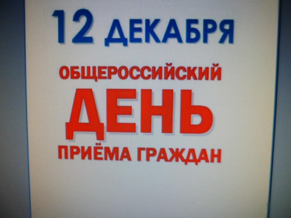 12 декабря - Всероссийский день приема граждан
