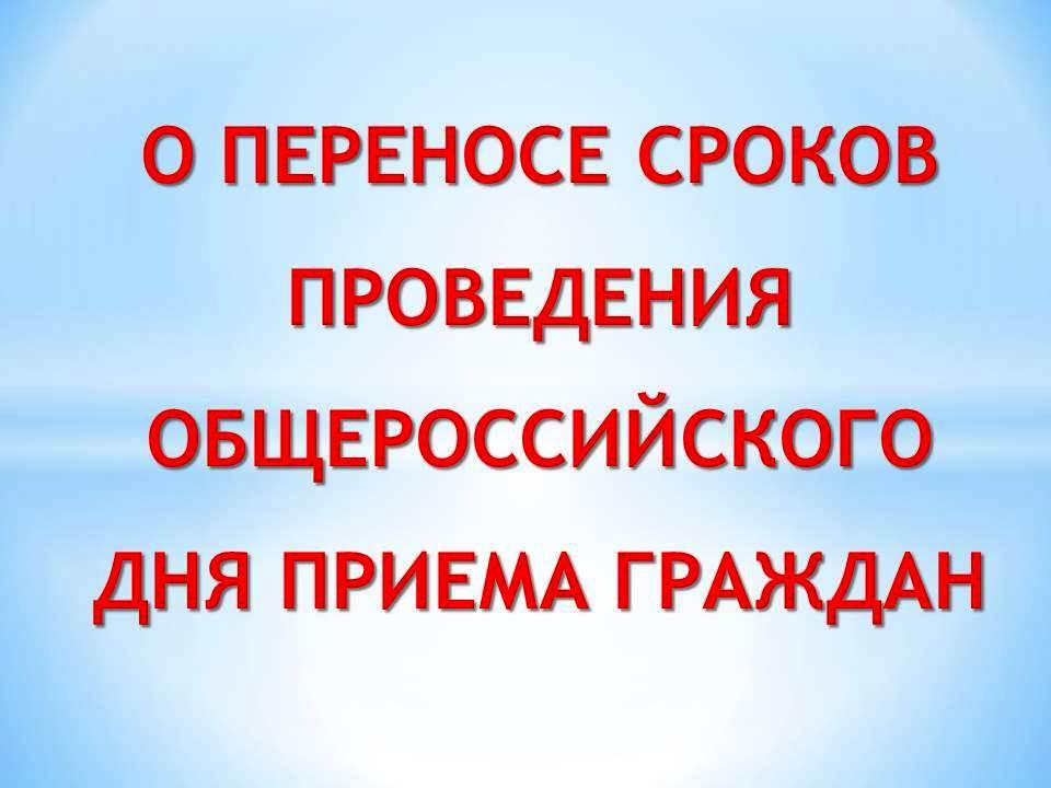 О переносе сроков проведения общероссийского дня приема граждан