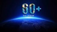 Уважаемые жители!   30 марта 2019 года во всем мире пройдет акция «Час Земли», инициированная Всемирным фондом дикой природы (WWF).