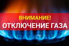Отключение газа 08.09.2020 г.