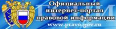 официальный интернет-портал правовой информации