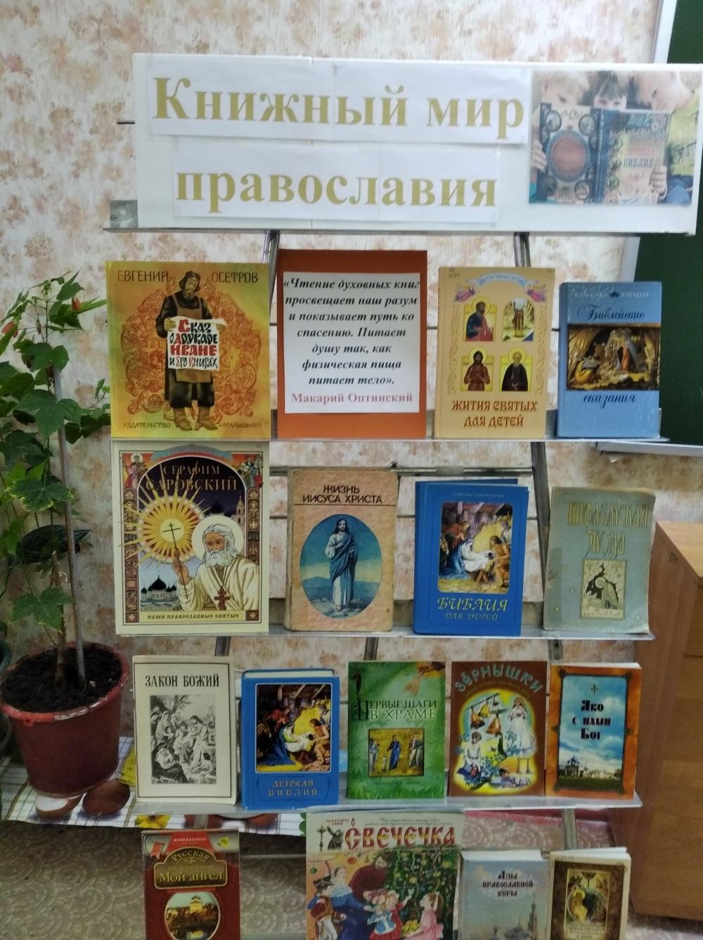 «Живое слово мудрости духовной» час православной культуры В Плодосовхозной сельской библиотеке