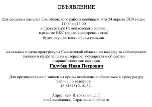 24 апреля 2020 года  в прокуратуре Самойловского района,  в режиме ВКС (видео-конференц-связи)  будет осуществлять прием граждан