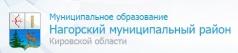 официальный сайт Муниципального учреждения Администрация муниципального образования Нагорский район Кировской области