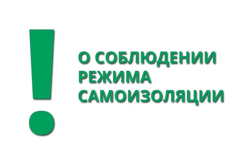 Рекомендации по обязательному соблюдению режима изоляции по месту фактического пребывания в связи с угрозой завоза и распространения новой коронавирусной инфекции и санитарно-эпидемиологического режима