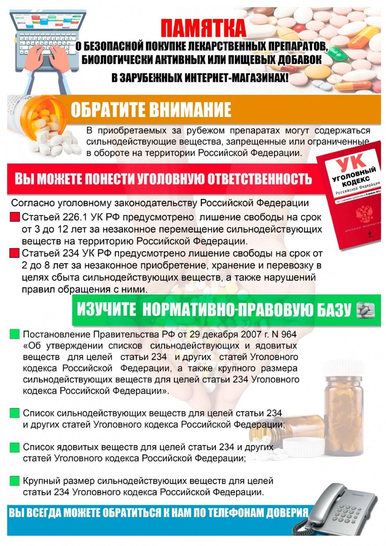 Памятка о безопасной покупке лекарственный препаратов, биологически активных или пищевых добавок в зарубежных интернет-магазинах
