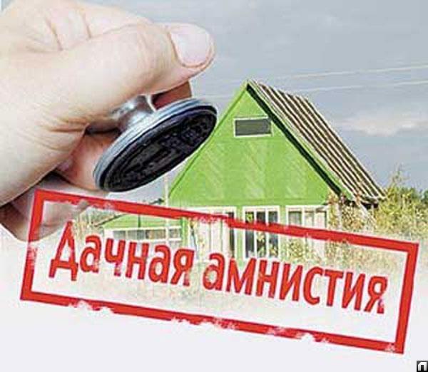 «Дачная амнистия» продлена до 1 марта 2026 года
